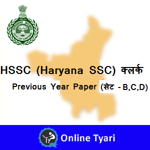 HSSC-Clerk-Mock-Test