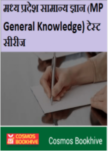 म दश सामा ान (MP General Knowledge) Test