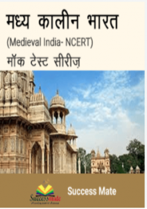 medeval india mock test series