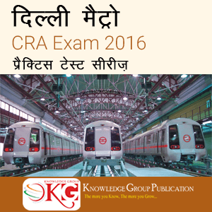 DMRC CRA Mock Test Series