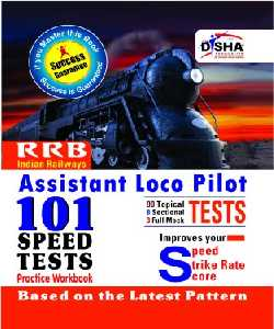 RRB Assistant Loco Pilot Speed Test Series